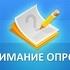 Всероссийское социологическое исследование по вопросам организации школьного питания