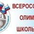 Всероссийской олимпиады школьников 2018