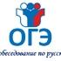 Информация о сроках проведения итогового собеседования по русскому языку для обучающихся девятых классов образовательных организаций, экстернов в Калининградской области в 2019 году
