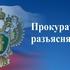 Внесены изменения в законодательство о предупреждении и ликвидации чрезвычайных ситуаций, а также об ответственности за нарушение санэпидправил