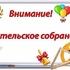 Всероссийское родительское собрание!